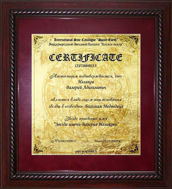 Золотой сертификат на подарок 25