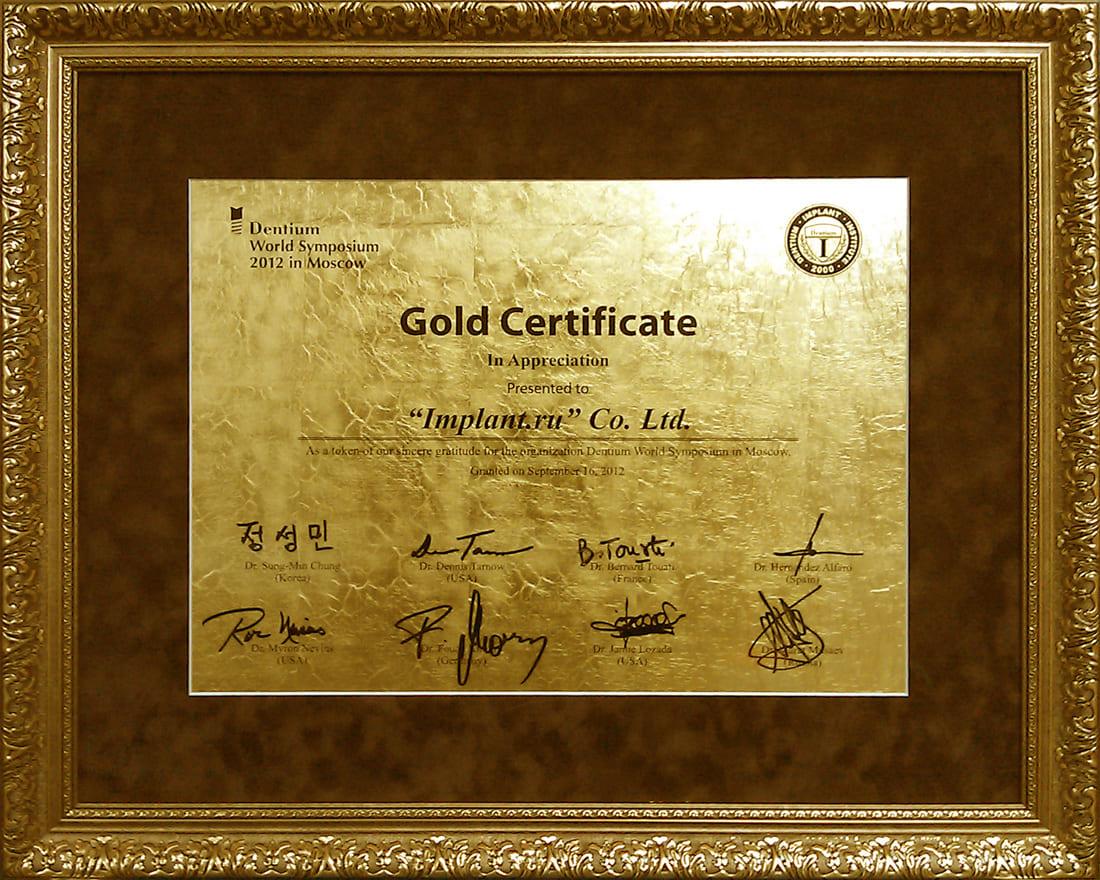 Золотой сертификат на подарок 22